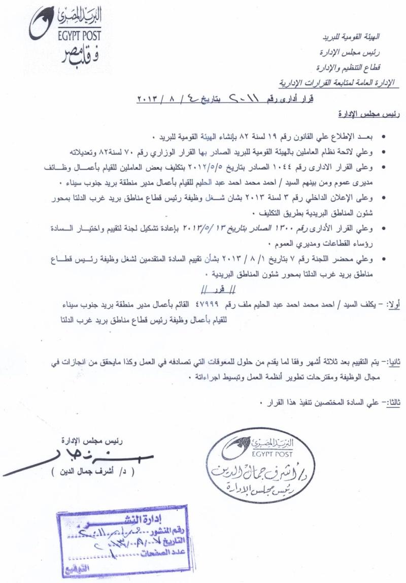 إنفراد تام :  تكليف السيد/احمد محمد احمد عبد الحليم للقيام بأعمال رئيس قطاع مناطق بريد غرب الدلتا  110