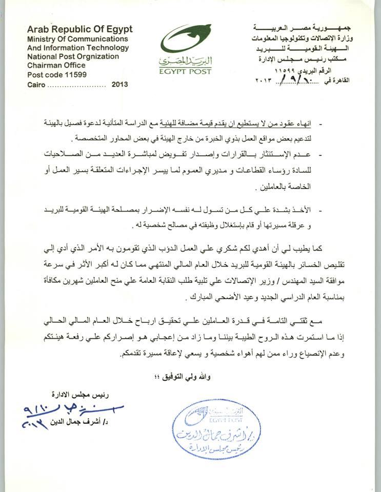 رسالة الدكتور أشرف جمال الدين للعاملين بالهيئة القومية للبريد بتاريخ  اليوم 10/9/2013  1210