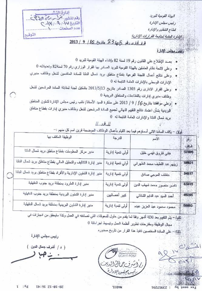 قرار إداري رقم 2345 بتاريخ 17/9/2013 بتعيين مديري ادارات بقطاع شمال الدلتا  12333410
