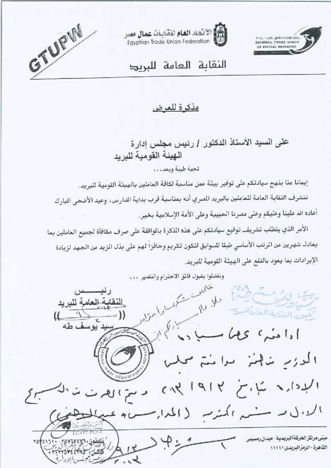 الف مبروك لجميع العاملين موافقة مجلس الادارة على صرف شهرين بمناسبة عيد الاضحى والمدارس  12381610