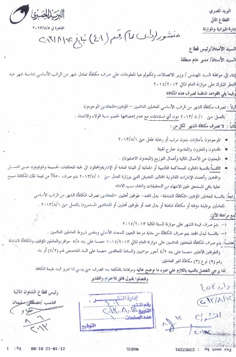 انفراد تام : المنشور الخاص بصرف شهر من الراتب الأساسي بمناسبة عيد الفطر المبارك 13763010