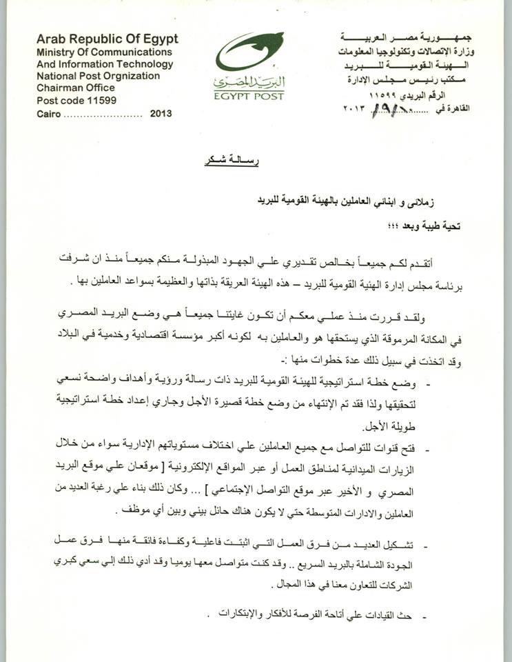 رسالة الدكتور أشرف جمال الدين للعاملين بالهيئة القومية للبريد بتاريخ  اليوم 10/9/2013  1410