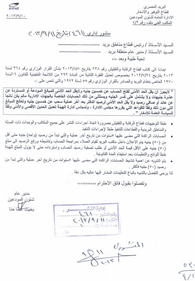 منشور رقم 461 بتاريخ 11/9/2013 بشأن الخدمات التوفيرية  1610
