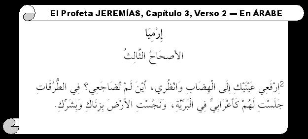 el dios de los musulmanes no es el mismo Dios biblico que adoramos los catolicos Jer3-210