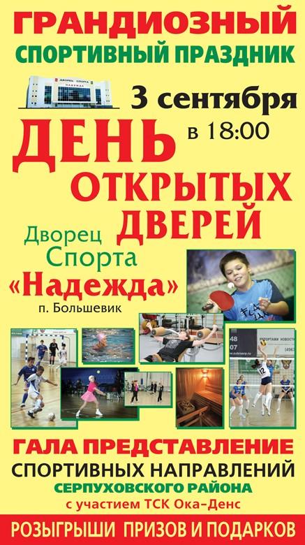 «Надежда» открывает двери Kopiya10