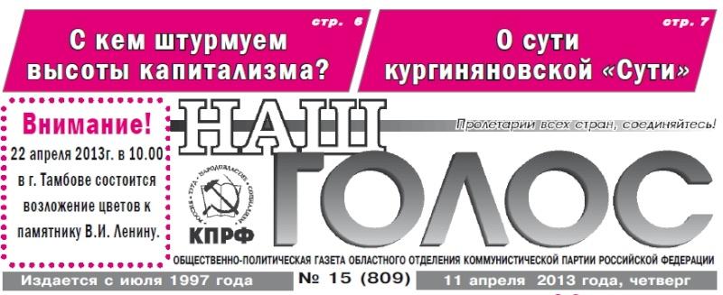 КПРФ-Тамбов: Об антикоммунистической сути кургиняновской «Сути» Image_10