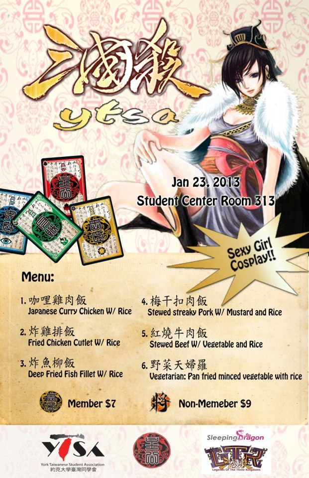 (已結束) January Bento- 三國殺 (Legend of Three Kingdoms) Aaoa10