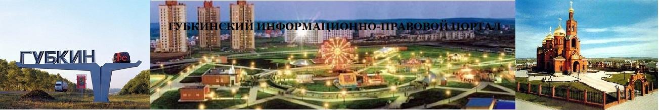 Губкинский информационно-правовой форум
