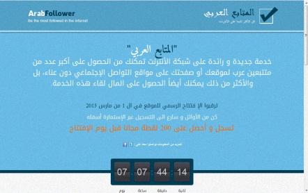اقدم لكم طريقة جديدة للحصول على معجبين لصفحتكم الفايسبوك ومتتبعين على التويتر ١٠٠٪ عربي 5510