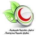 منتدى العربي للطب و العلاج الطبيعي