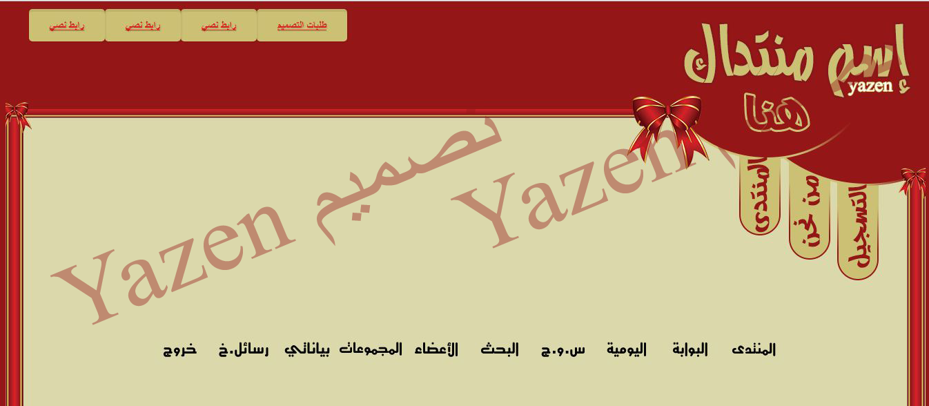 حصريا أستايل تومبيلات أحمر احترافي من تصميمي وتكويدي YaZeN 112