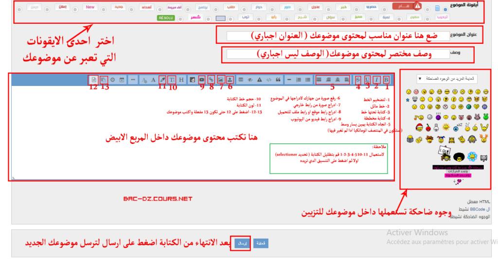 شرح مدقق لكيفية اضافة موضوع جديد في الموقع واضافة الردود 222210