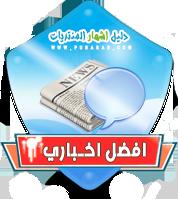 نهني العصو سمو المجـد بعيد ميلاده 510