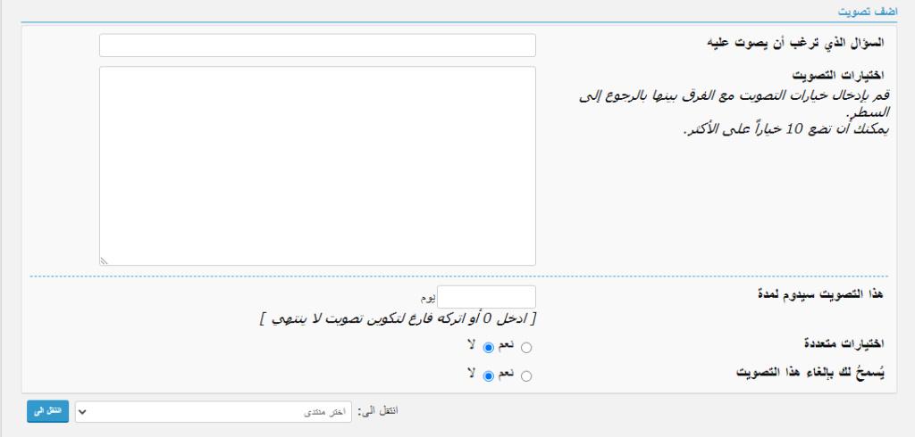 شرح مدقق لكيفية اضافة موضوع جديد في الموقع واضافة الردود 520