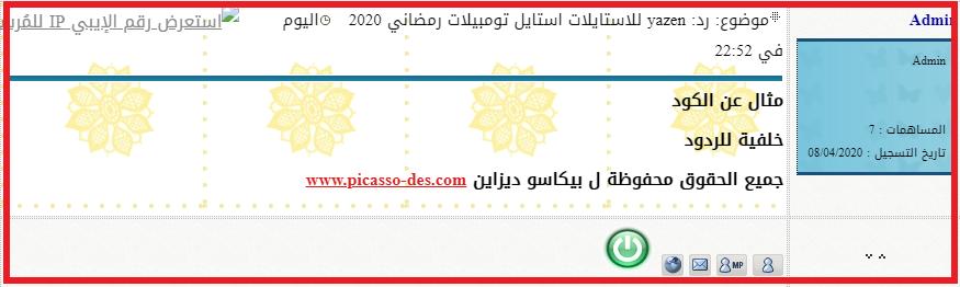 حصريا ميزة اختيار الخلفية في صندوق الردود على المواضيع غير موجودة في منتديات احلى منتدى 719