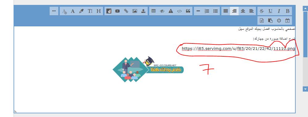 شرح اضافة صورة من جهازك الى الموقع بخطوات بسيطة اطلع عليها الان لتعلم طريقة رفع الصور: 77777710