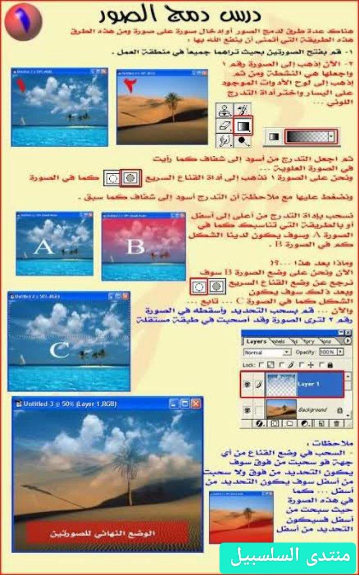 درس دمج الصور بالفوتوشوب بطريقة احترافية وسهلة  User_s10