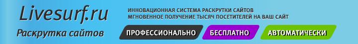 Раскрутка  сайтов и форумов БЕСПЛАТНО!!!! 720-9010