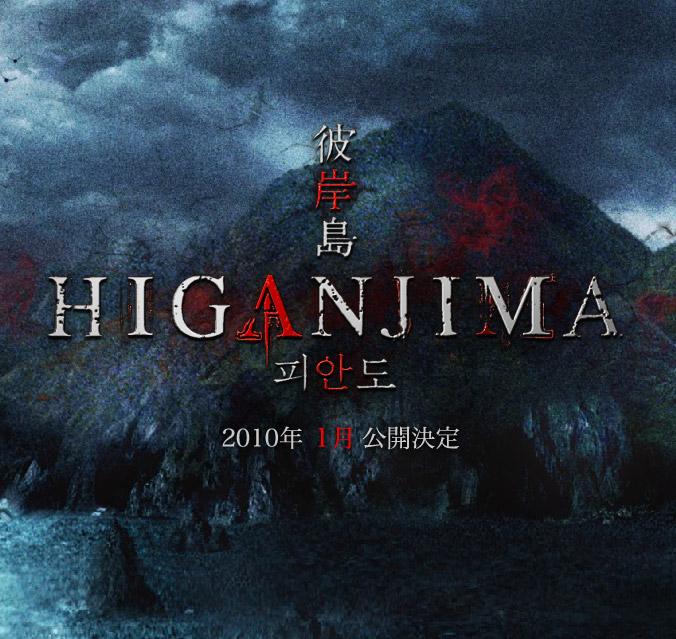 Higanjima - Vampire Island Higanj10