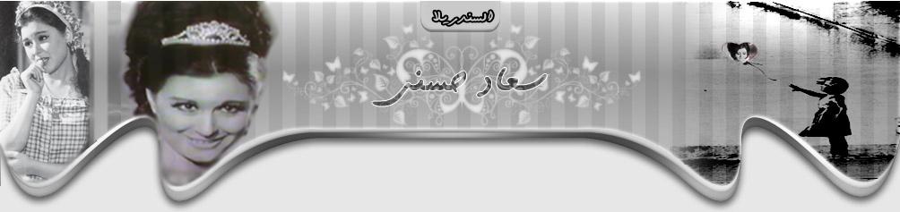 المنتدى الرسمي لسندريلا الشاشة العربية سعاد حسني