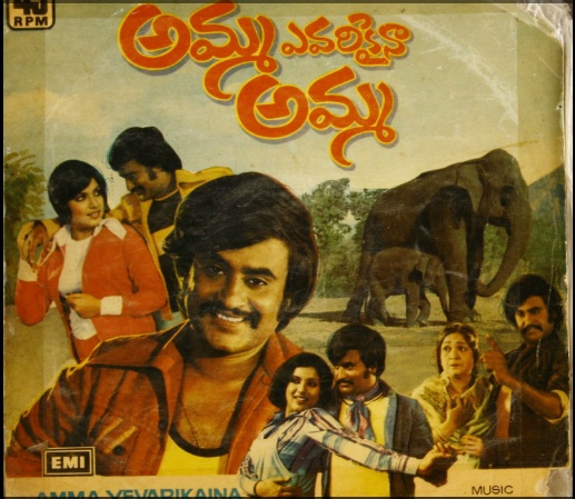IR's other language (i.e. non-Thamizh) audio sleeve pics - Page 2 Amma_e10