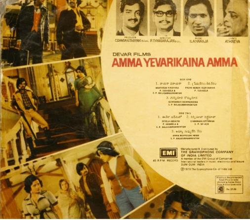 IR's other language (i.e. non-Thamizh) audio sleeve pics - Page 2 Amma_e11