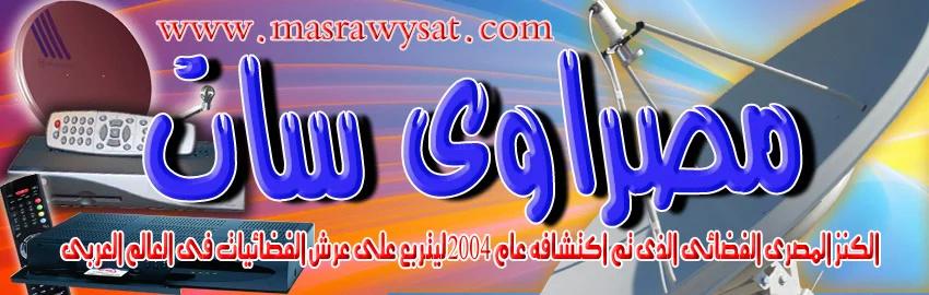 مـنتديـــــــات مصراوي سات كل العرب