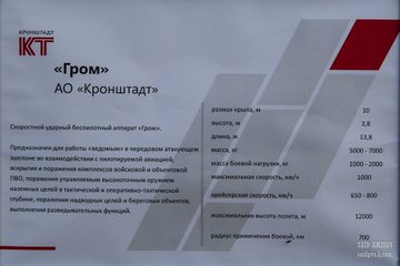 UAVs in Russian Armed Forces: News #2 - Page 6 Egq_rw10