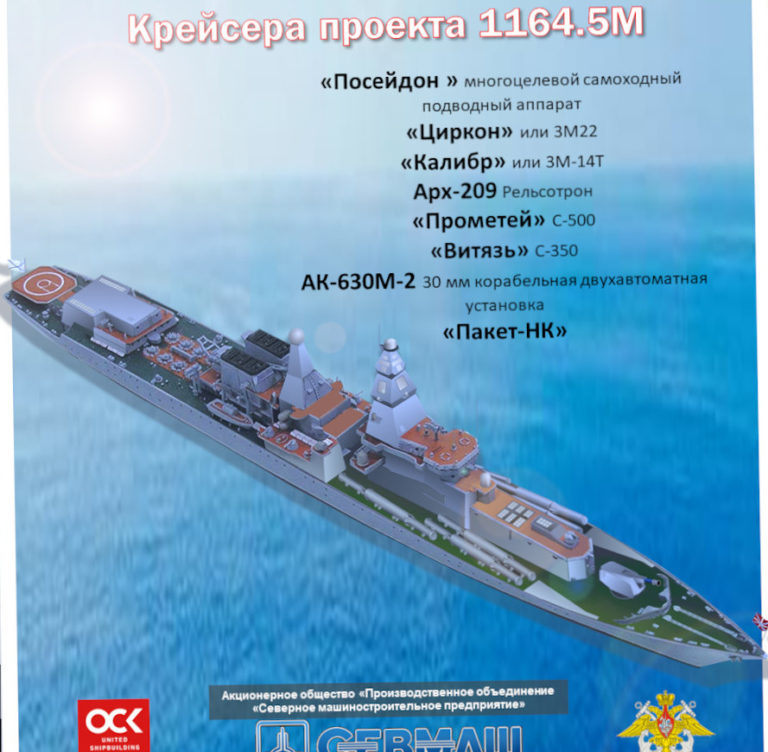 Project 1164 Atlant: Slava Class cruiser - Page 13 Slava-10