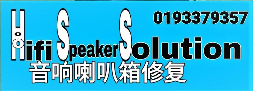 new speaker cabinet (hss) 16406410