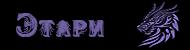 Нимуэфель Бувье - Страница 6 7710