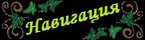Профиль - Хоро Лангрин Knopka15