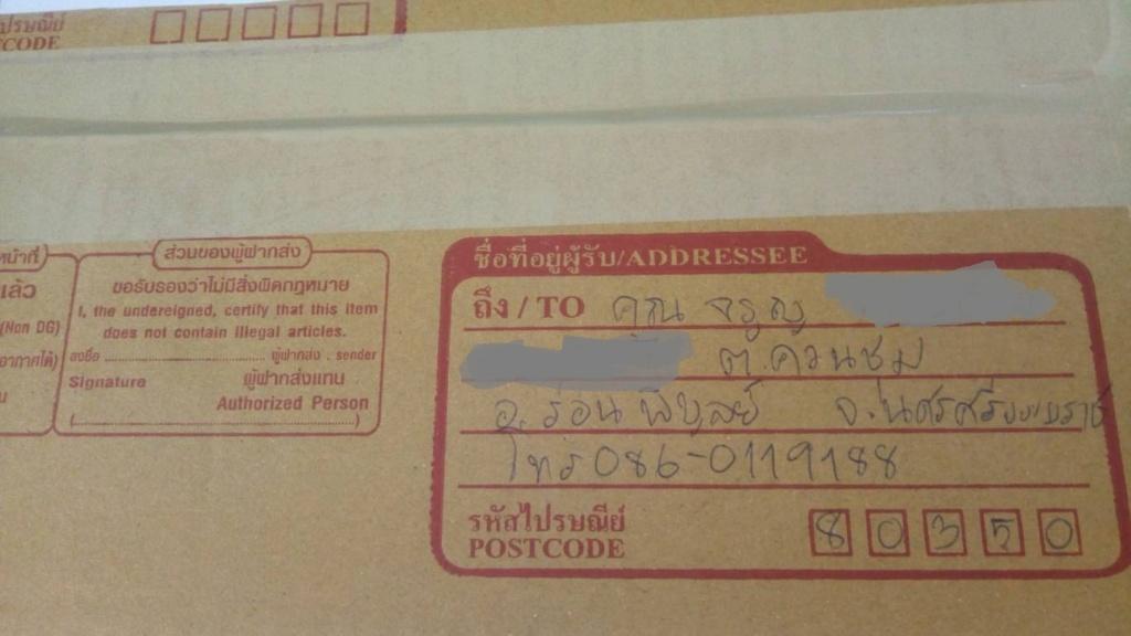 เลขไปรษณีย์ของลูกค้าทุกคน ปี 2561 ดูที่นี่ครับ... 10615010