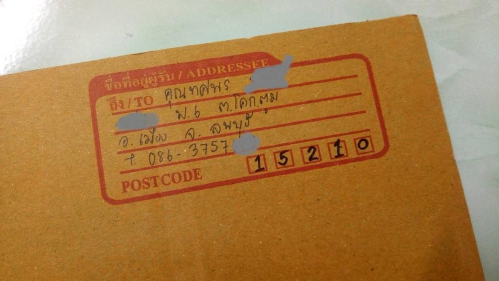 เลขไปรษณีย์ของลูกค้าทุกคน ปี 2561 ดูที่นี่ครับ... 10669810