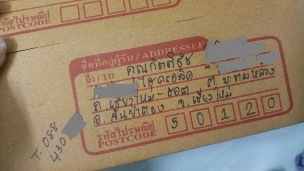 เลขไปรษณีย์ของลูกค้าทุกคน ปี 2561 ดูที่นี่ครับ... - Page 2 10908210