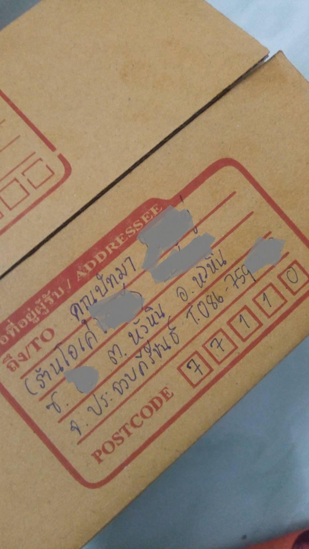 เลขไปรษณีย์ของลูกค้าทุกคน ปี 2561 ดูที่นี่ครับ... - Page 2 10920210