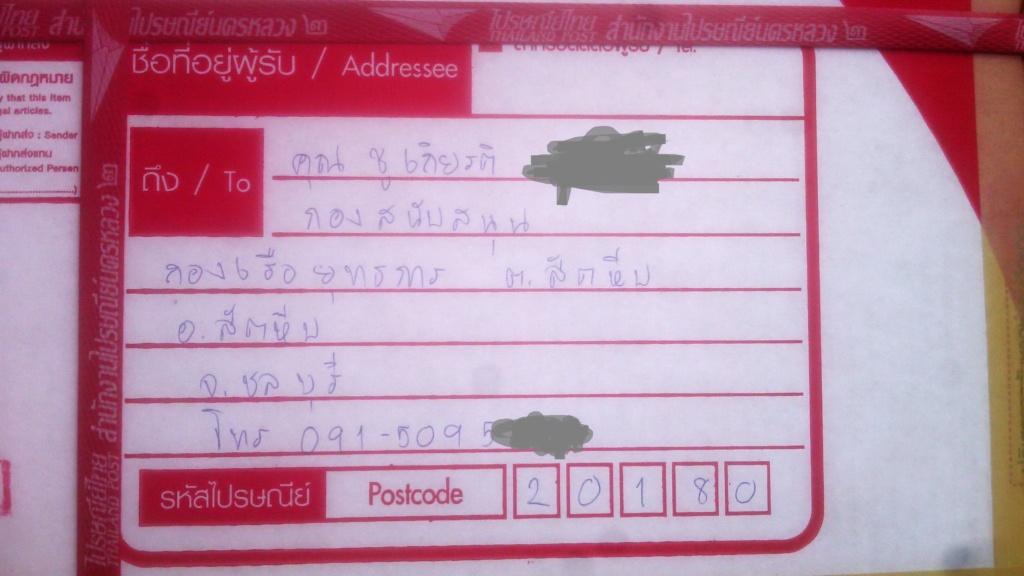 เลขไปรษณีย์ของลูกค้าทุกคน ปี 2561 ดูที่นี่ครับ... Img_2011