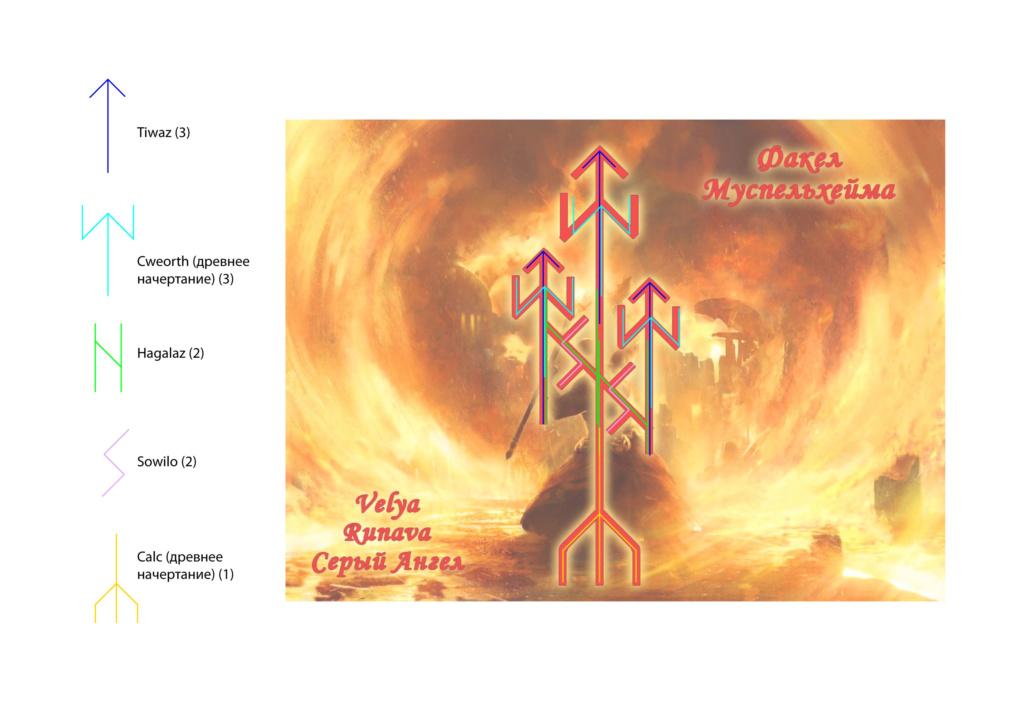 "Став "" Факел Муспельхейма "" от  Velya, Runava, Серый Ангел - Страница 3 A-aaua11"