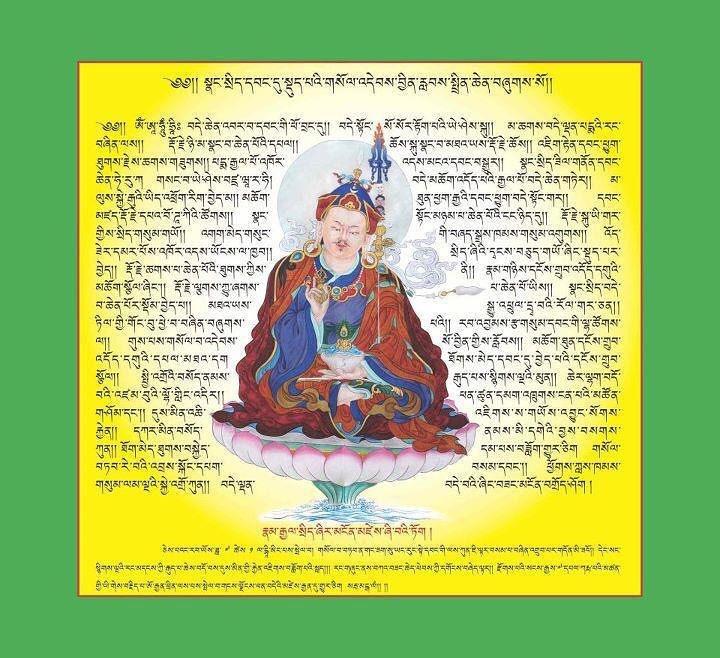 Drapeau de protection , créé par le Karmapa Ogyen Trinlé Dordjé . Drapea10