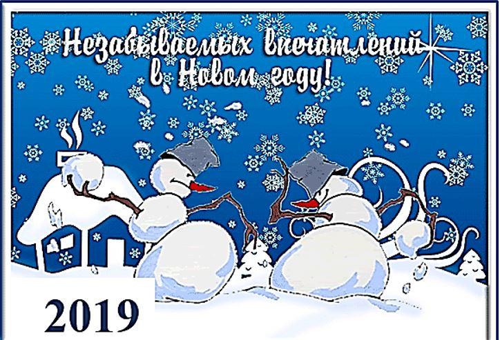 Новогодние поздравления форумчан - Страница 2 __201910