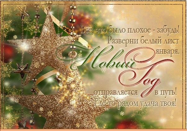 Новогодние поздравления форумчан - Страница 3 E_o_11