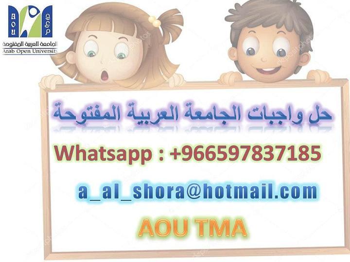 حل واجب BE200 المهندس احمد واتساب 00966597837185 011