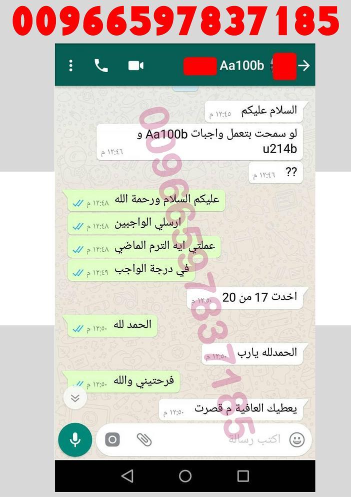 حل واجب BE200 المهندس احمد واتساب 00966597837185 1010