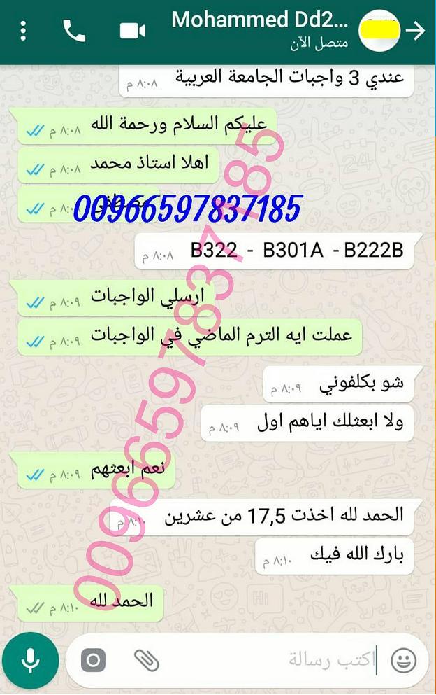 حل واجب BE200 المهندس احمد واتساب 00966597837185 1110