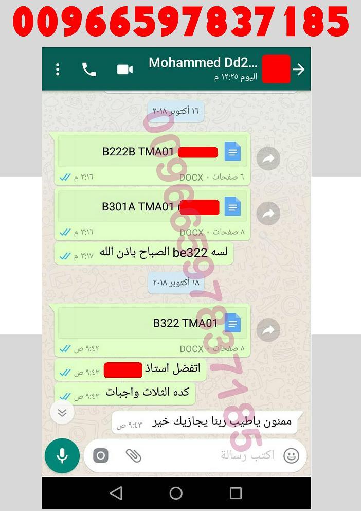 حل واجب BE200 المهندس احمد واتساب 00966597837185 1210