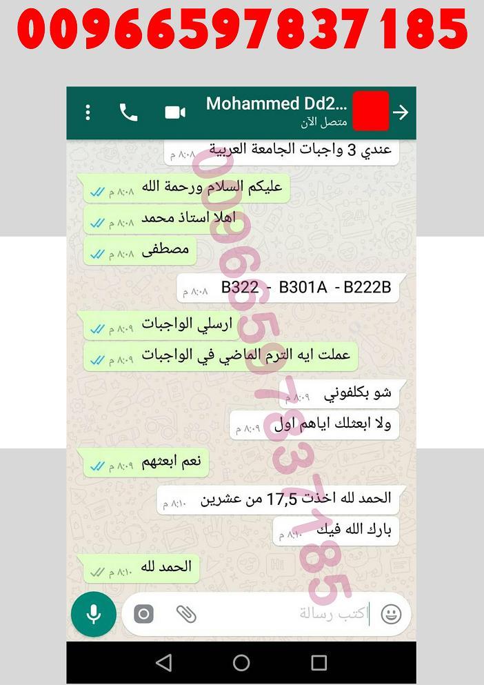 حل واجب BE200 المهندس احمد واتساب 00966597837185 1710
