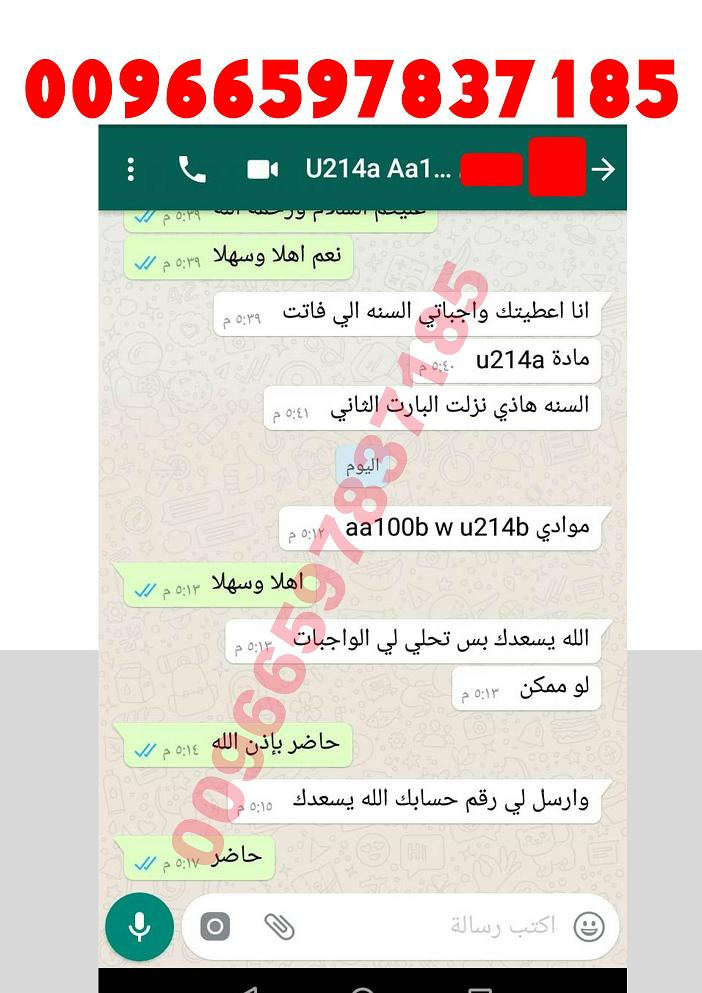 حل واجب BE200 المهندس احمد واتساب 00966597837185 1810