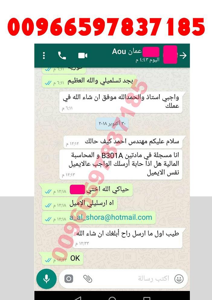 حل واجب BE200 المهندس احمد واتساب 00966597837185 2710