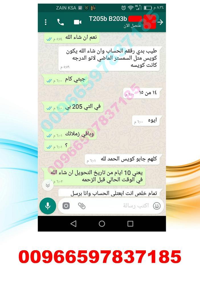 حل واجب BE200 المهندس احمد واتساب 00966597837185 310
