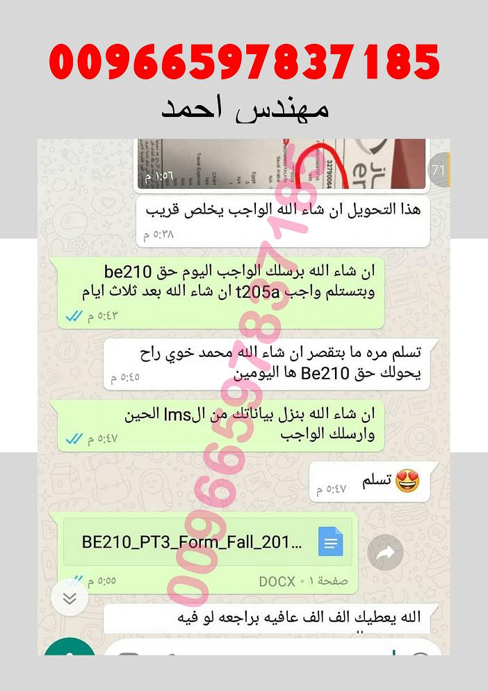 حل واجب BE200 المهندس احمد واتساب 00966597837185 3610